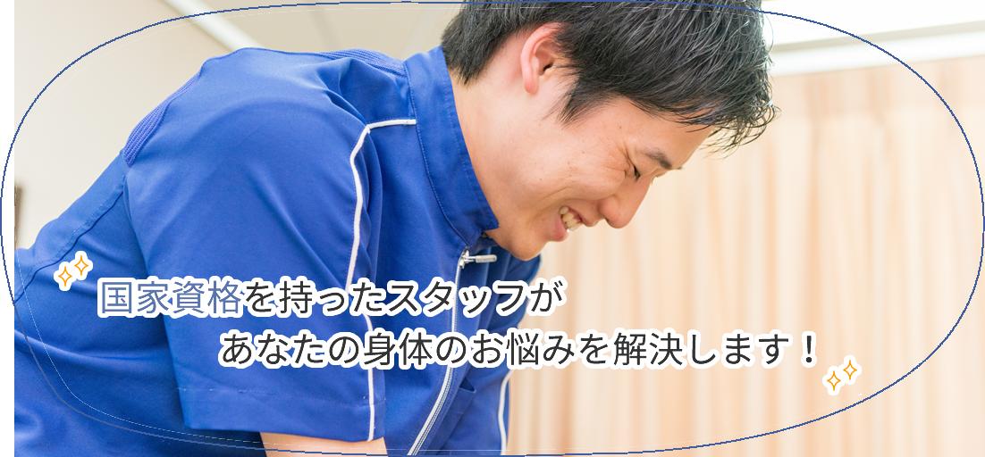 川崎市幸区の整体・交通事故治療なら【みゆき鍼灸整骨院】