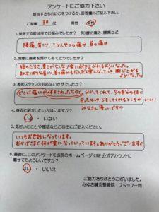 川崎市 30代 女性 交通事故施術